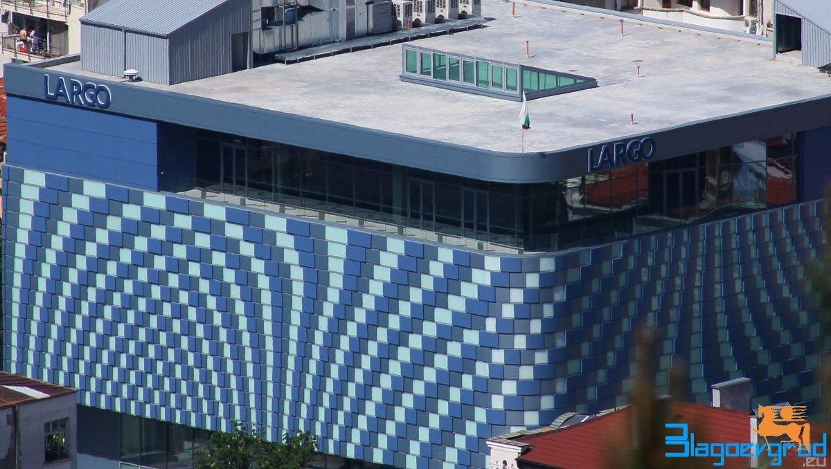 Largo Mall Blagoevgrad