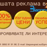 Ефективна реклама в Blagoevgrad.eu