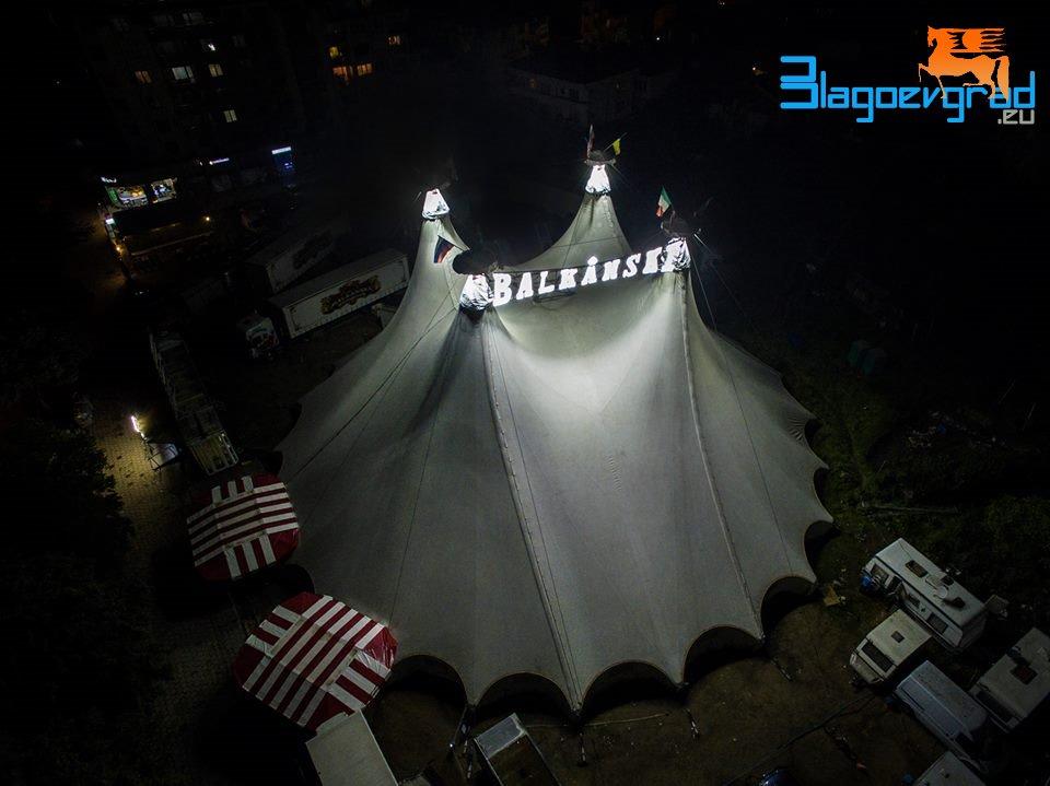 Цирк Балкански Благоевград - нощни снимки на Благоевград