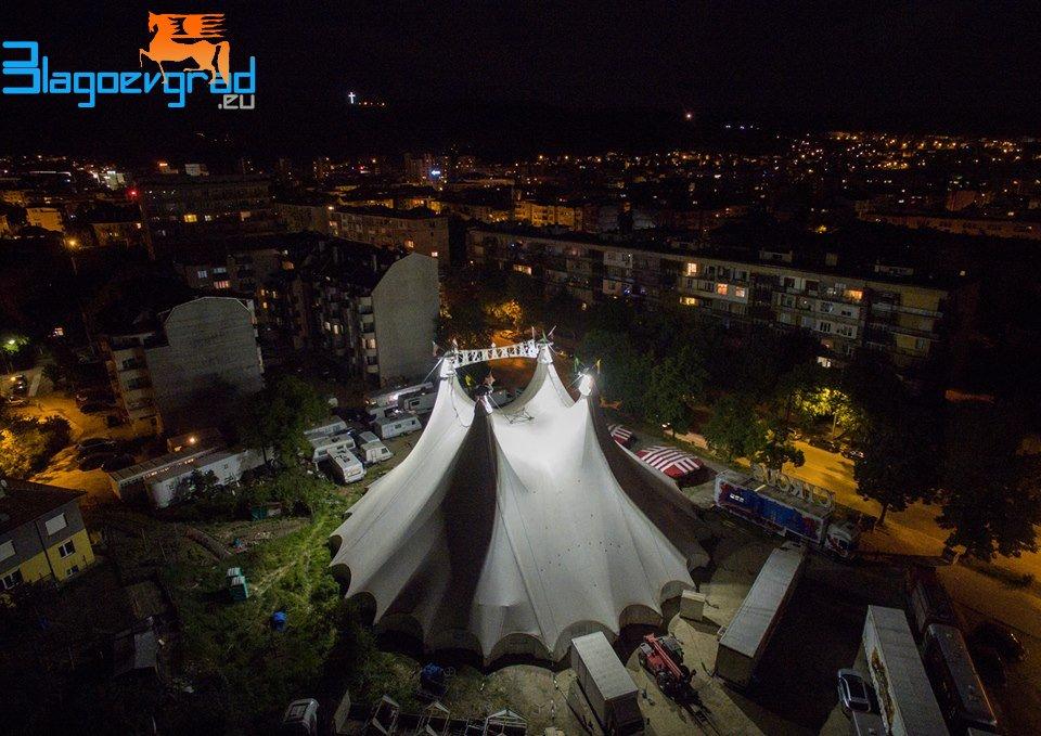 Цирк Балкански Благоевград - нощни снимки на Благоевград2