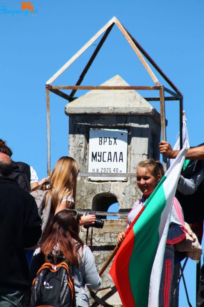 Musala Peak Bulgaria
