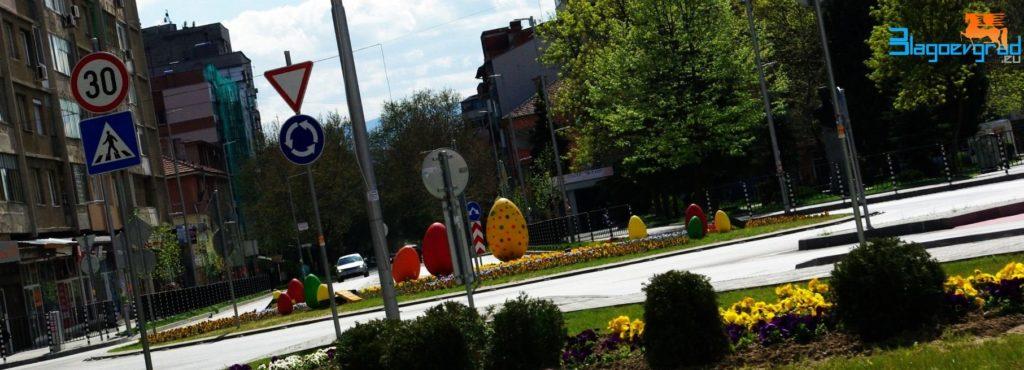 VELIKDENSKA UKRASA BULGARIA BLAGOEVGRAD 2017