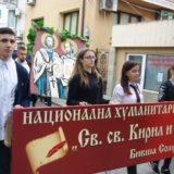Тържествено шествие по повод 24 май се проведе в Благоевград