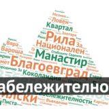 Забележителности в Благоевград