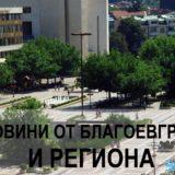 Новини Благоевград и Региона