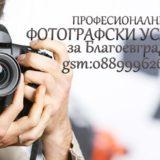 Професионални фотографски услуги в Благоевград и Региона
