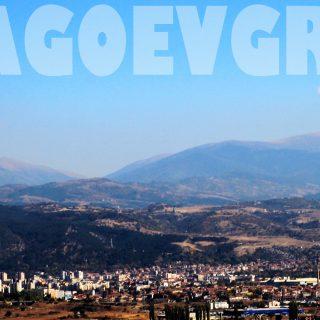 Новият кмет на Благоевград ще бъде избран справедливо от благоевградчани